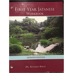 NEW (PURCHASE) || HIRAI / FIRST YEAR JAP WRKBK