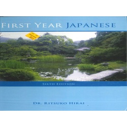 USED || HIRAI / FIRST YEAR JAPANESE