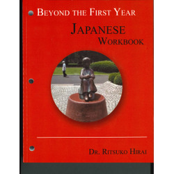 NEW || HIRAI / BEYOND THE FIRST YEAR JAP WORKBOOK